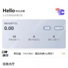 2020最新快手抖音点赞任务平台源码修复运营版+个人免签支付系统