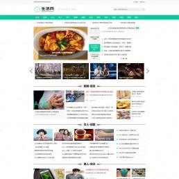 织梦模板:生活百科新闻门户资讯网站源码下载 带手机版