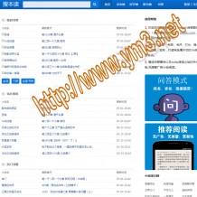 新版sodu源码 搜读小说搜索引擎源码升级版 带采集器 PC+WAP免授权