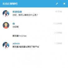 「亲测」php在线客服系统源码运营版 网站多坐席客服聊天系统