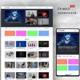 「免费源码」简洁大气自适应WordPress博客杂志CX-MULTI主题下载