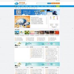 「亲测」地方门户分类信息源码下载 本地分类信息网php网站源码