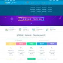 全新php网站源码-kangle虚拟主机空间销售系统含完整搭建教程