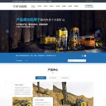 织梦模板:蓝色营销型智能数字矿山钻机机械设备网站源码下载+手机端