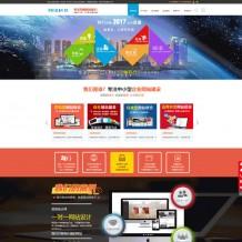 织梦模板:高端建站公司企业网站建设推广网络公司网站源码下载