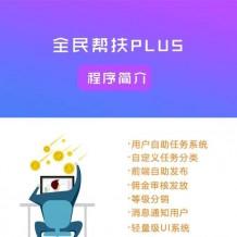「公众号应用」全民帮扶PLUS v3.0.0源码最新无限多开版