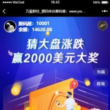2020最新H5币圈源码蓝色运营版-万盈区块链USDT美元理财源码