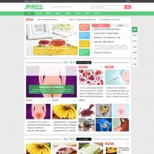 帝国cms7.5「健康养生网-优化版」源码-两性健康养生网站模板下载