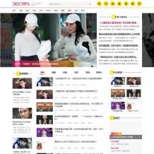 「亲测」帝国cms7.5仿360娱乐网源码-娱乐新闻资讯网源码下载