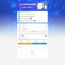 2020最新自适应个人自动发卡源码 带分站+免签支付+21套模板