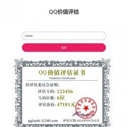 QQ号评估网整站源码免费下载-QQ在线估价平台源码下载
