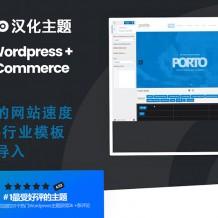 「亲测」WordPress外贸商城主题Porto V5.5.1中文汉化升级版