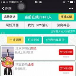 微信人脉互粉源码-最新九谷超级人脉系统整站源码下载
