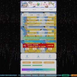 2020彩虹代刷网二开美化版个人发卡源码-全解密+10套模板+免签支付