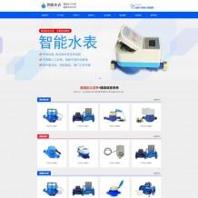织梦模板:Html5响应式营销型智能水表产品企业网站源码下载