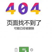 9款炫酷好看404页面源码下载-动态404错误页面源代码分享