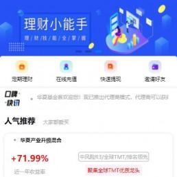 2021亲测新版华夏基金投资理财源码/金融理财平台 带在线客服系统+教程