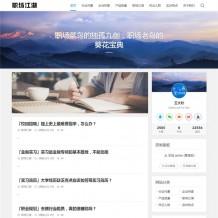 Z-Blog职场话题文章资讯网整站源码免费下载 带2000多篇文章