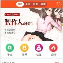 2021最新二开Efucms漫画小说听书分销系统源码 带免签支付+火车头采集+搭建教程
