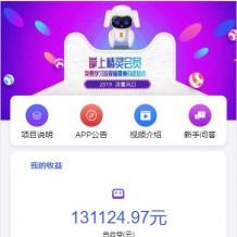 自动挂机赚钱-云点AI机器人紫版3.0,优享智能广告系统源码