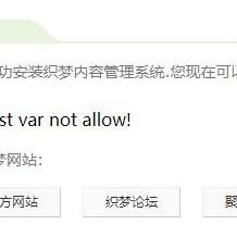 班纳布斯教你一招解决织梦网站出现Request var not allow错误的方法