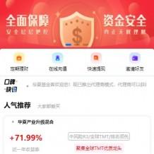 「亲测」Thinkphp基金理财源码-全新二开华夏基金买卖平台源码下载
