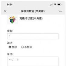 微信收银台源码-公众号商家收银台系统源码/微信扫码支付PHP源码