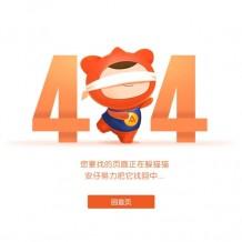 「亲测」一个简单而又漂亮的404页面源码打包分享-适合企业网站使用