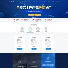 游戏防封IP/量子IP网站源码下载-网络服务/付费软件下载类网站PHP源码