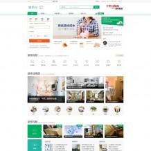 仿土巴兔源码下载-帝国CMS7.5装修装饰设计平台源码 带家居商城系统