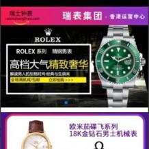 「亲测」手表商城网站源码下载-PHP响应式手表通用货到付款商城源码