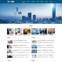 响应式新媒体运营资讯类网站织梦模板/新闻资讯文章博客类织梦自媒体模板