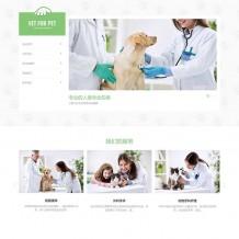 「亲测」织梦模板:绿色清爽响应式宠物门诊宠物医院网站源码下载