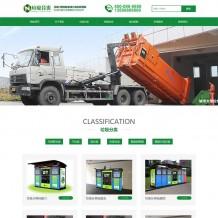 「亲测」织梦模板:绿色垃圾分类网站源码/垃圾分类垃圾桶企业网源码下载
