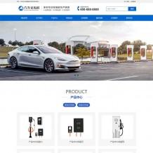 「亲测」新能源汽车充电桩企业网站源码下载/汽车充电桩织梦模板 带手机端