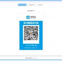 响应式收银台源码/个人QQ微信支付宝在线二维码收款页面源码