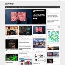 响应式织梦博客模板/织梦新闻模板下载/新闻资讯技术博客织梦模板