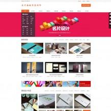 「亲测」快印公司通用织梦模板/Dedecms海报写真名片制作企业网站源码 带手机版