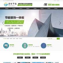 「亲测」织梦模板|建筑节能遮阳物件类网站源码下载 带手机版