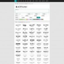 「亲测」在线字体转换文字生成器艺术字在线生成平台源码下载-支持自己添加字体