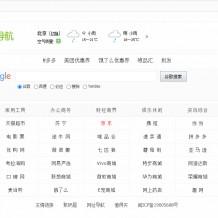 「免费」网址导航html源码|简单静态网址导航源码下载 带搜索引擎搜索