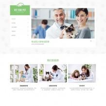 pbootcms模板|宠物网站源码下载-大气简洁的绿色响应式宠物医院源码