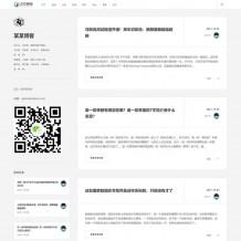 pbootcms模板|pbootcms个人博客网站源码-响应式极简文章博客源码下载