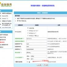 帝国cms源码图文安装教程帝国cms模板安装教程