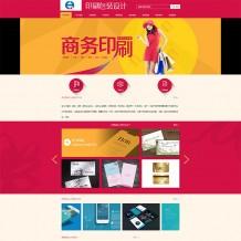 易优cms内核商务印刷和包装设计公司通用网站源码