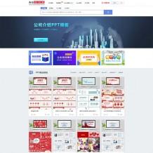 完整可运营的熊猫ppt网站源码-图片素材ppt模板下载站源码