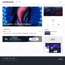 Emlog主题模板PandaPRO下载 免授权修复版