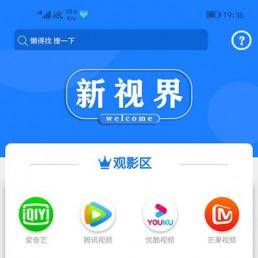 2020霸云互站新视界V7:聚合影视app源码开源版