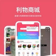 2020年4月新版仿淘宝带货直播购物微信小程序源码完整版