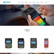 dedecms响应式无线支付刷卡机POS机网站模板 PC+手机端